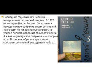 Последние годы жизни у Есенина — невероятный творческий подъем. В 1925 г. он