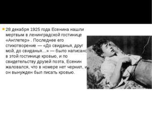 28 декабря 1925 года Есенина нашли мертвым в ленинградской гостинице «Англете