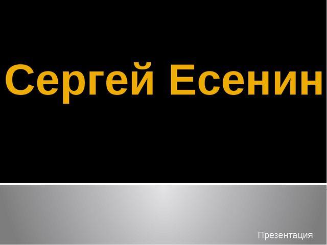 Сергей Есенин Презентация