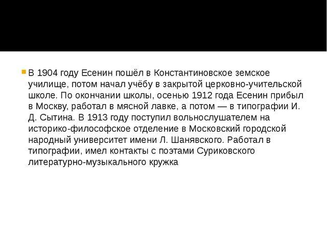 В 1904 году Есенин пошёл в Константиновское земское училище, потом начал учёб...