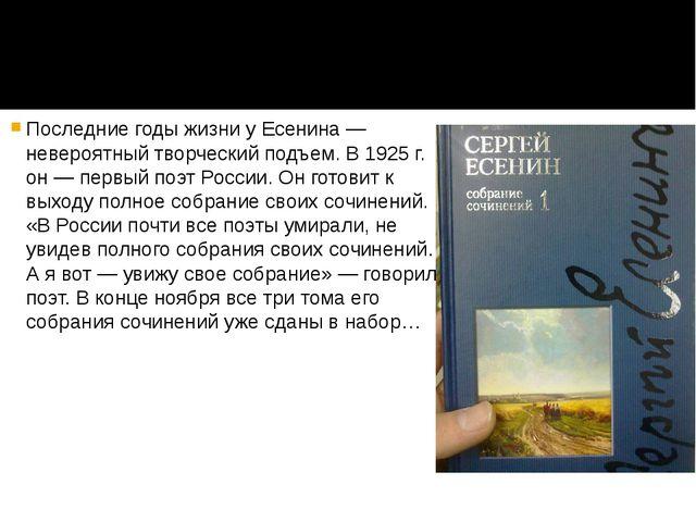 Последние годы жизни у Есенина — невероятный творческий подъем. В 1925 г. он...
