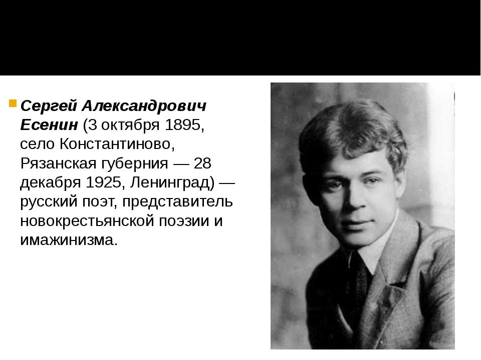 Сергей Александрович Есенин (3 октября 1895, село Константиново, Рязанская гу...