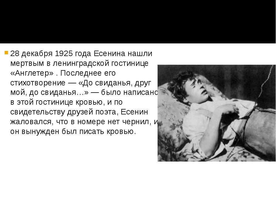28 декабря 1925 года Есенина нашли мертвым в ленинградской гостинице «Англете...