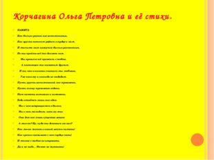 Корчагина Ольга Петровна и её стихи. ПАМЯТЬ Как больно ранят нас воспоминанья
