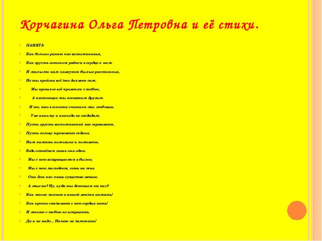 Корчагина Ольга Петровна и её стихи. ПАМЯТЬ Как больно ранят нас воспоминанья...