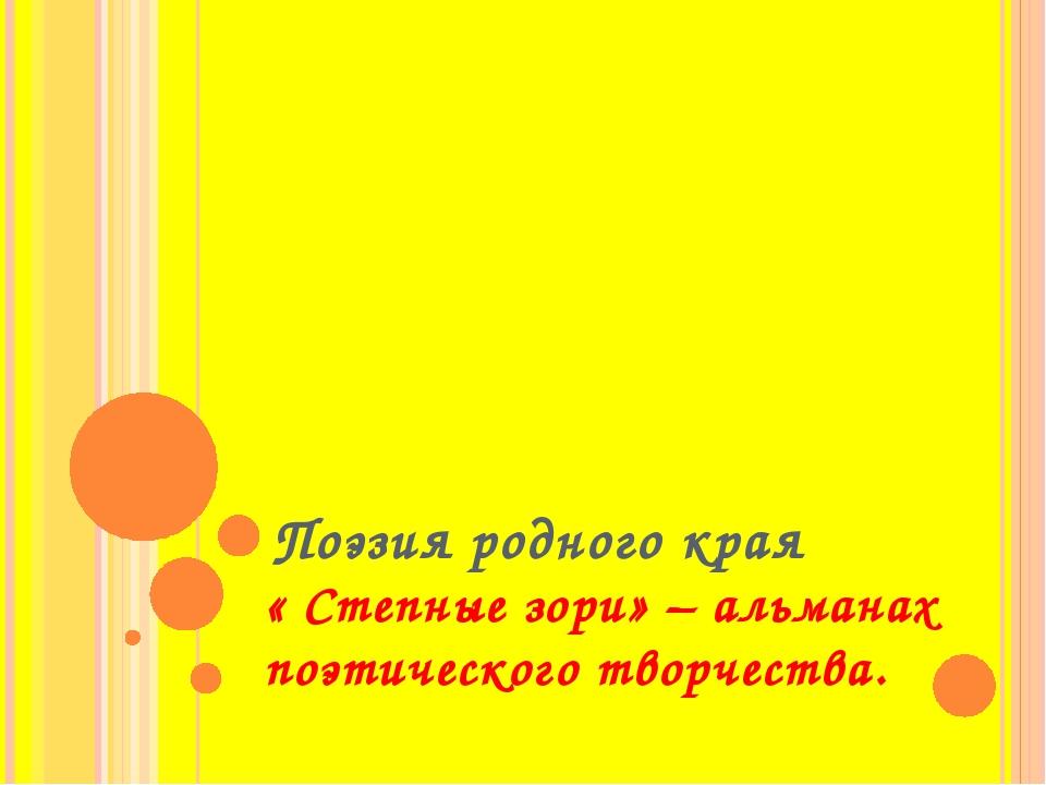 Поэзия родного края « Степные зори» – альманах поэтического творчества.