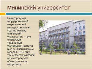 Мининский университет Нижегородский государственный педагогический университ