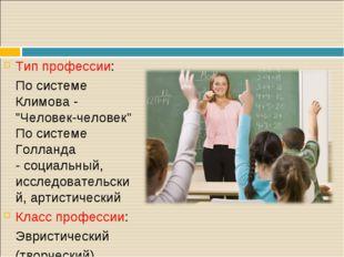 """Тип профессии: По системе Климова - """"Человек-человек"""" По системе Голланда -"""