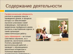 Содержание деятельности Профессиональная обязанность учителя в широком смысле