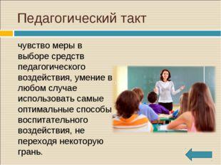 Педагогический такт чувство меры в выборе средств педагогического воздействи