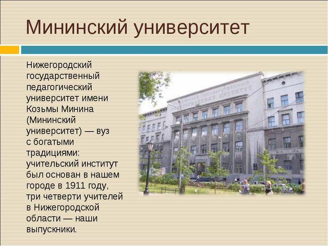 Мининский университет Нижегородский государственный педагогический университ...