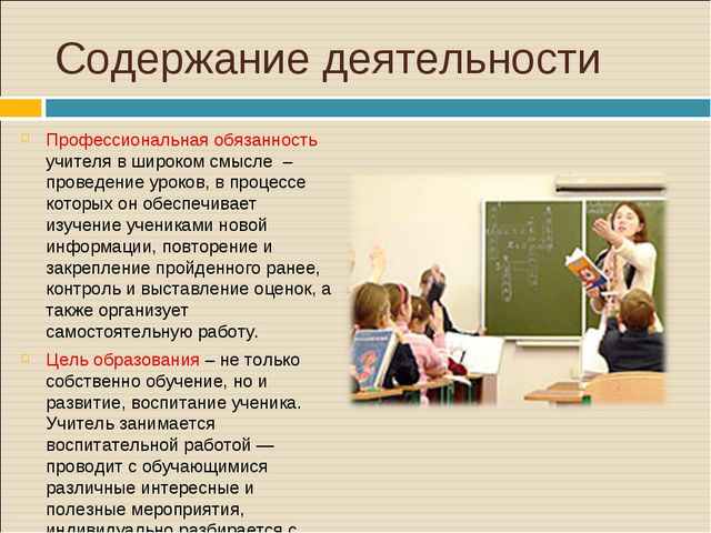 Содержание деятельности Профессиональная обязанность учителя в широком смысле...