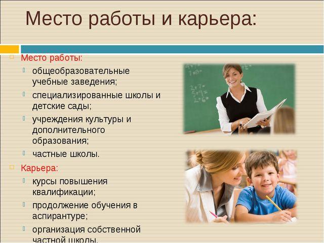 Место работы и карьера: Место работы: общеобразовательные учебные заведения;...