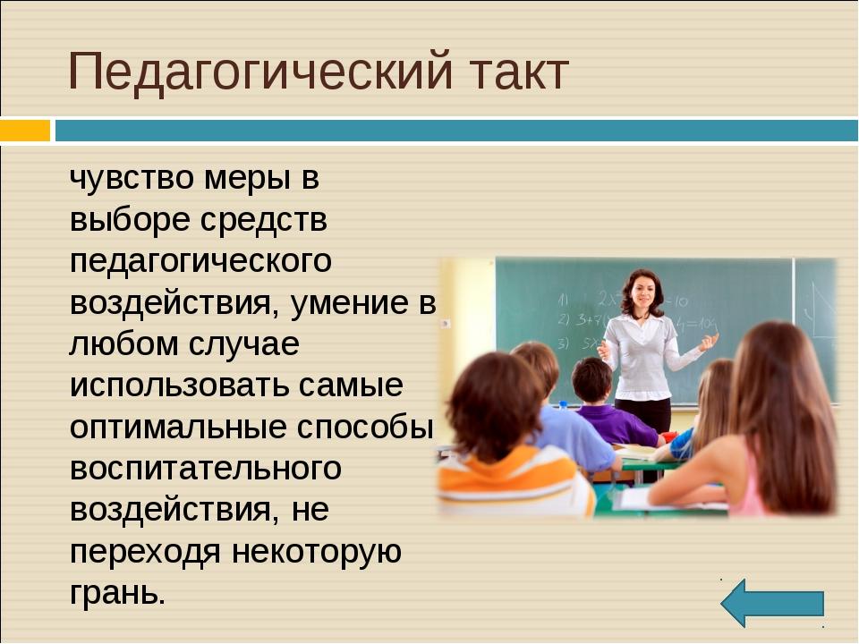Педагогический такт чувство меры в выборе средств педагогического воздействи...