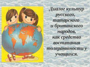 Диалог культур русского, татарского и британского народов, как средство воспи