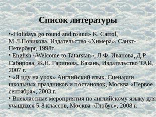 Список литературы «Holidays go round and round» K. Carrol, М.Л.Новикова. Изда