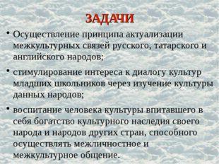 ЗАДАЧИ Осуществление принципа актуализации межкультурных связей русского, тат