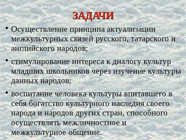 ЗАДАЧИ Осуществление принципа актуализации межкультурных связей русского, тат...