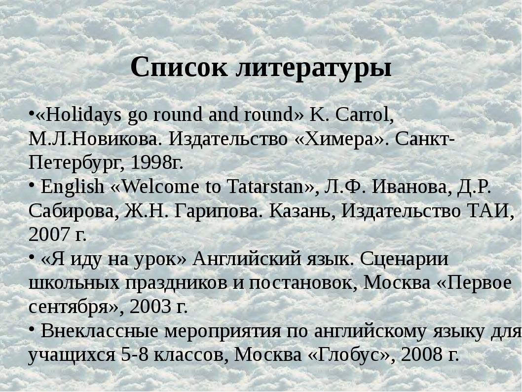 Список литературы «Holidays go round and round» K. Carrol, М.Л.Новикова. Изда...