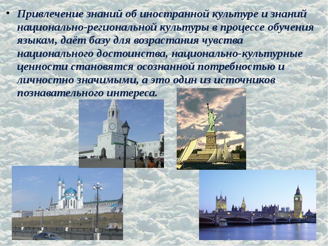 Привлечение знаний об иностранной культуре и знаний национально-региональной...