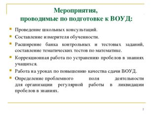 Мероприятия, проводимые по подготовке к ВОУД: Проведение школьных консультаци
