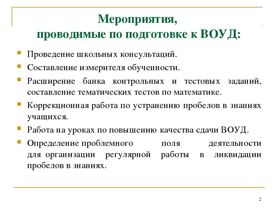 Мероприятия, проводимые по подготовке к ВОУД: Проведение школьных консультаци...
