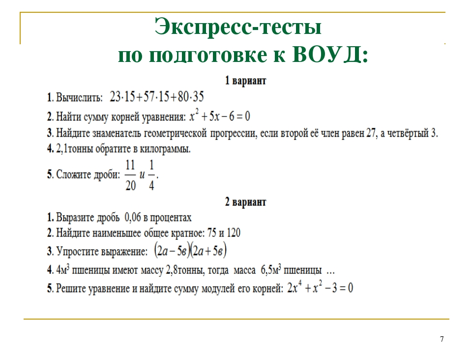 Экспресс-тесты по подготовке к ВОУД: *