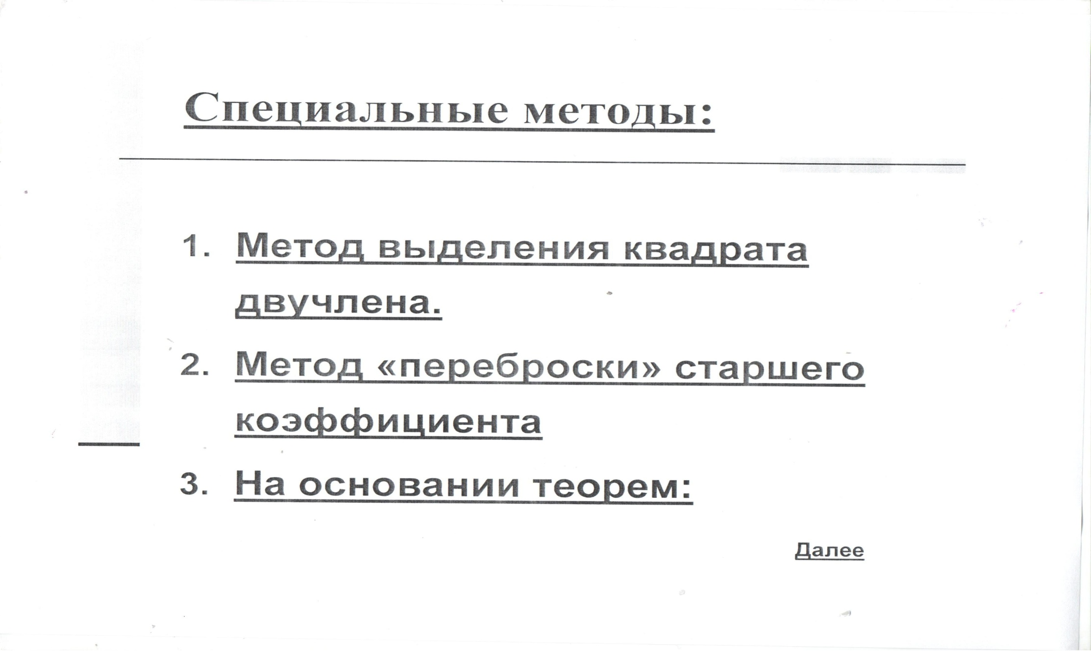 C:\Documents and Settings\Школа\Мои документы\Мои рисунки\Изображение\Изображение 026.jpg