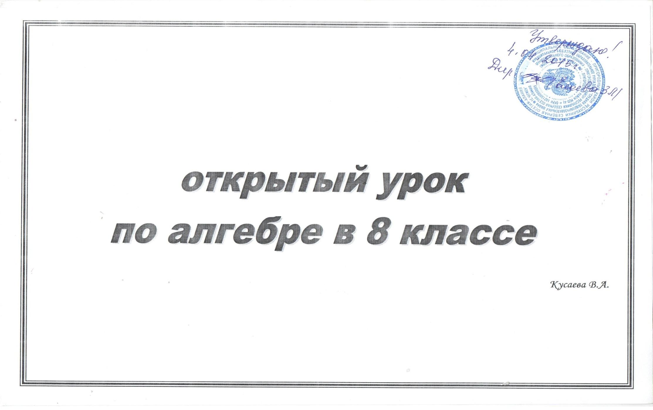 C:\Documents and Settings\Школа\Рабочий стол\Кусаева Вероника Асланбековна\Изображение 019.jpg