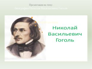 Презентация на тему: биография Николая Васильевича Гоголя