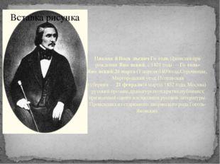 Никола́й Васи́льевич Го́голь(фамилия при рожденииЯно́вский, с1821 года—Г