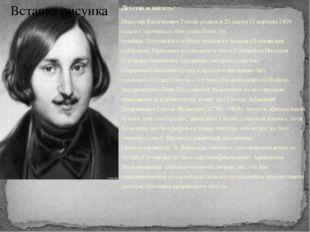Детство и юность Николай Васильевич Гоголь родился20 марта (1 апреля)1809 г