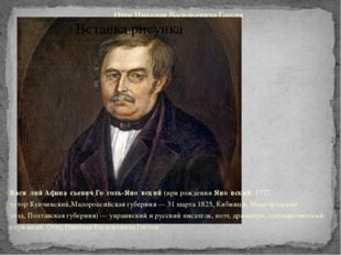 Отец Николая Васильевича Гоголя Васи́лий Афана́сьевич Го́голь-Яно́вский(при