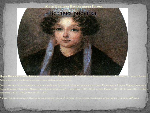 Мать Николая Васильевича Гоголя Мария Ивановна Гоголь-Яновская(в девичестве...
