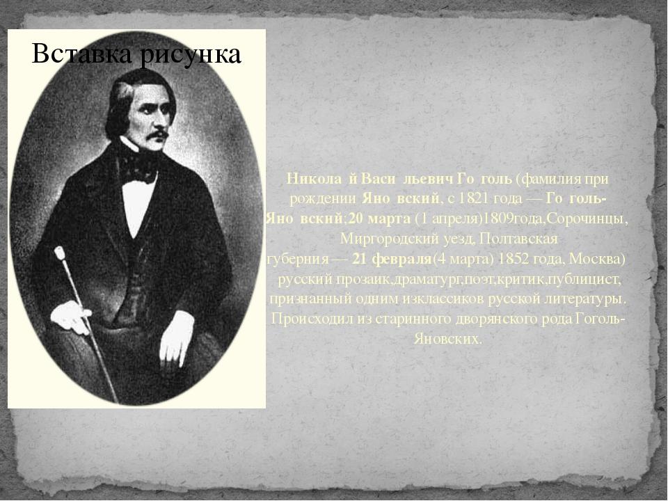 Никола́й Васи́льевич Го́голь(фамилия при рожденииЯно́вский, с1821 года—Г...