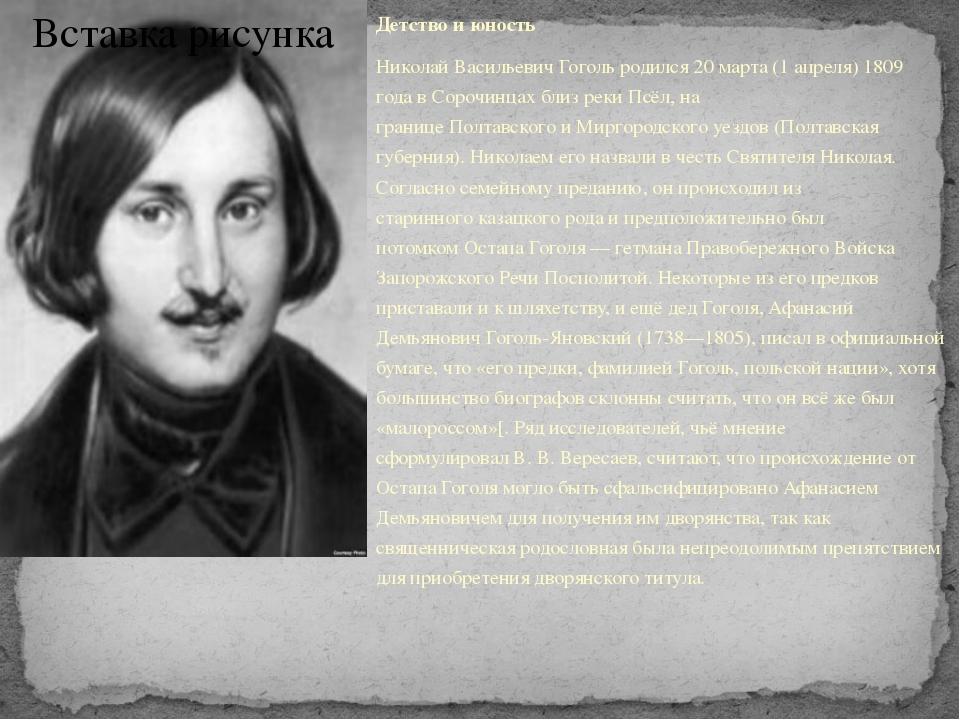 Детство и юность Николай Васильевич Гоголь родился20 марта (1 апреля)1809 г...