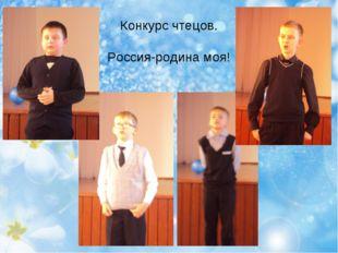Конкурс чтецов. Россия-родина моя!