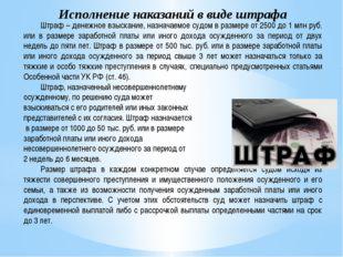 Исполнение наказаний в виде штрафа Штраф – денежное взыскание, назначаемое с