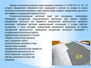 Порядок исполнения указанного вида наказания установлен гл. 6 УИК РФ, в ст.