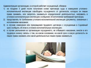 Администрация организации, в которой работает осужденный, обязана: не позднее
