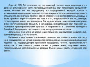 Статья 61 УИК РФ определяет, что суд, вынесший приговор, после вступления ег
