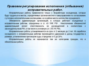 Правовое регулирование исполнения (отбывания) исправительных работ. Исправит