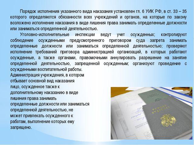 Порядок исполнения указанного вида наказания установлен гл. 6 УИК РФ, в ст....