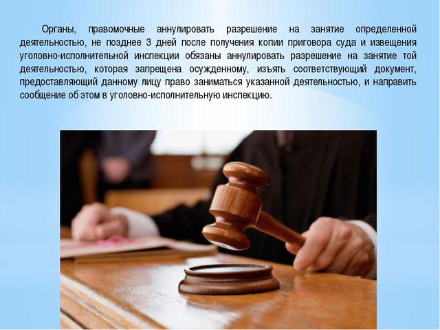 Органы, правомочные аннулировать разрешение на занятие определенной деятельн...