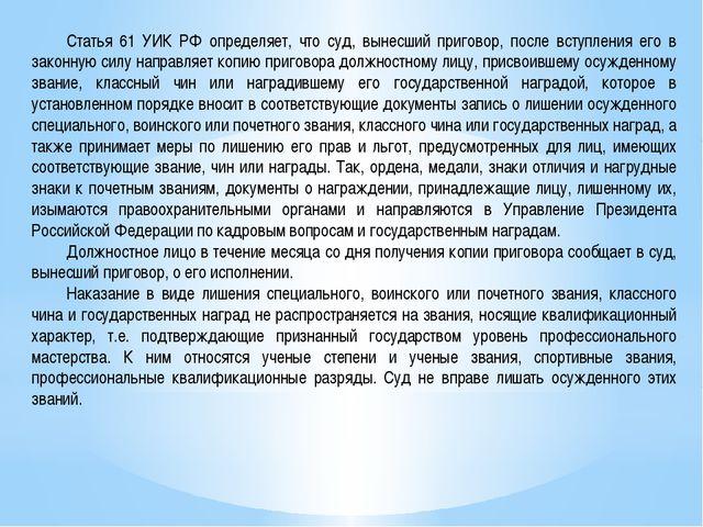 Статья 61 УИК РФ определяет, что суд, вынесший приговор, после вступления ег...