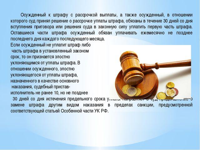 Осужденный к штрафу с рассрочкой выплаты, а также осужденный, в отношении ко...