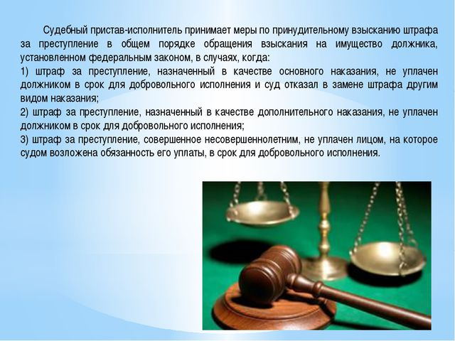Судебный пристав-исполнитель принимает меры по принудительному взысканию штр...