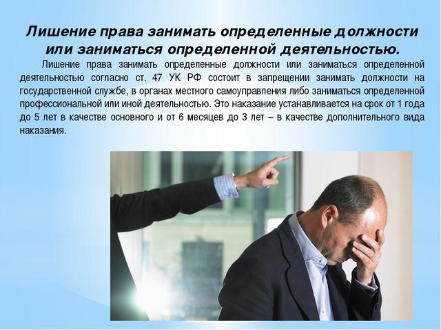 Лишение права занимать определенные должности или заниматься определенной дея...