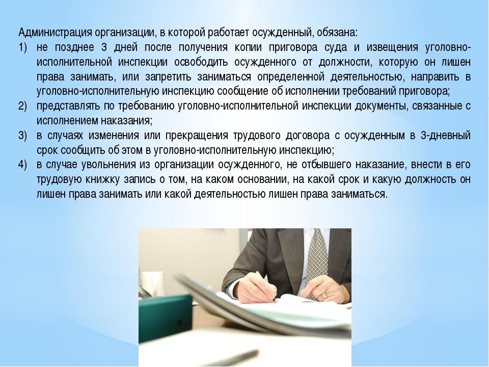 Администрация организации, в которой работает осужденный, обязана: не позднее...