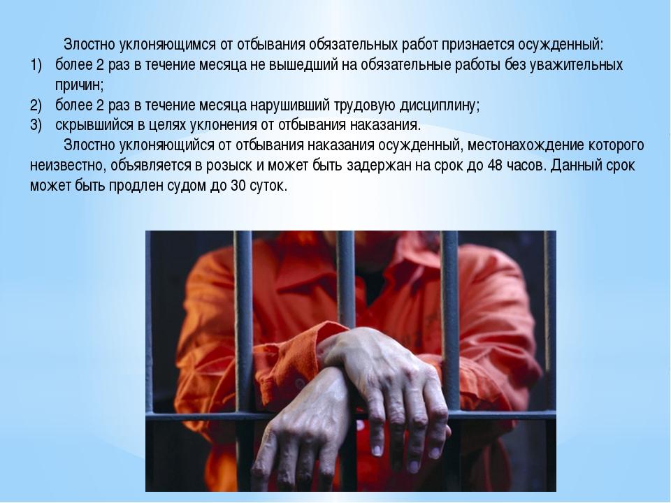 Злостно уклоняющимся от отбывания обязательных работ признается осужденный:...
